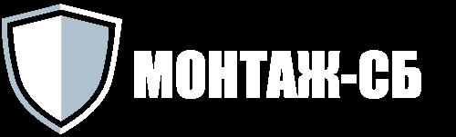 Монтаж - СБ