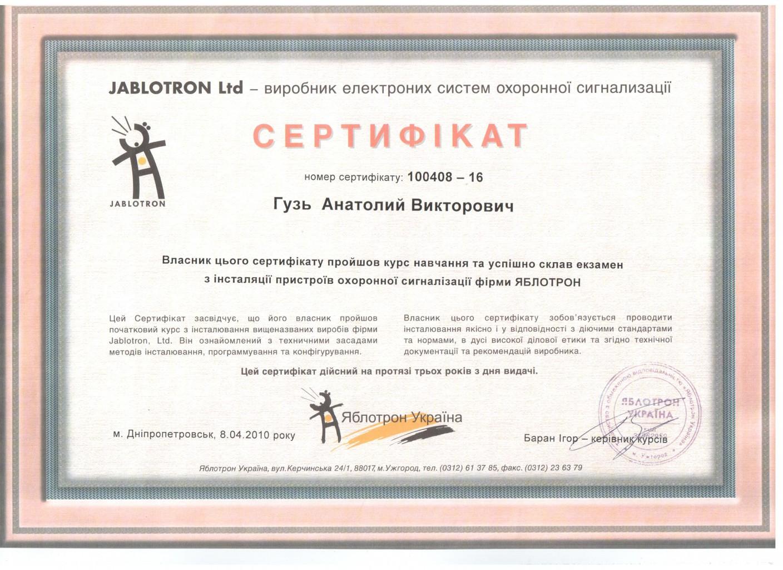 sert-Yablotron-e1417995700780
